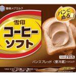 「コーヒーソフト」雪印からパンに塗るコーヒー牛乳発売!おいしいの?