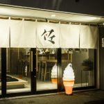 マツコ会議で紹介された佐藤のしめパフェが美味しそう!東京にもしめパフェのお店が!