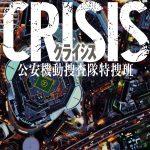 小栗旬&西島秀俊出演 CRISIS(クライシス)の小説が発売!ドラマのスピンオフ作品!
