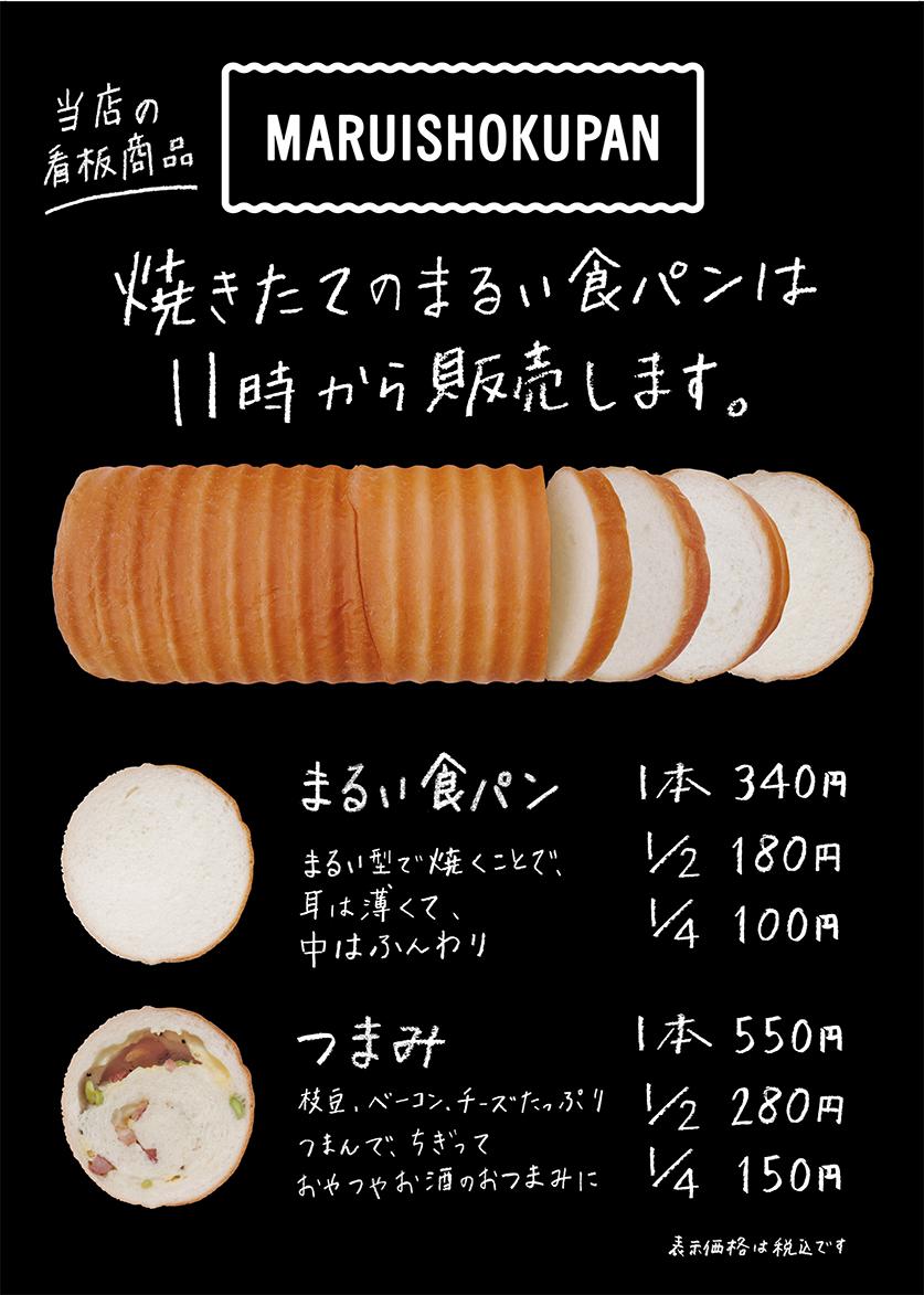 沸騰ワード10で紹介!まるい食パンとは?お取り寄せも可能!
